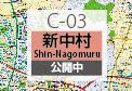 C-03 新中村