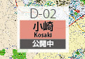 D-02 小崎