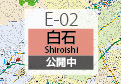 E-02 白石
