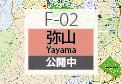 F-02 弥山