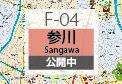 F-04 参川