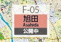 F-05 旭田