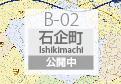 B-02 石企町