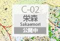 C-02 栄森