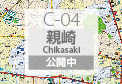 C-04 親崎