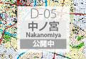 D-05 中ノ宮