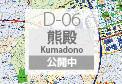 D-05 熊殿