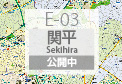 E-03 関平