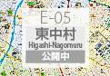 E-05 東中村