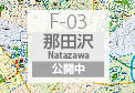 F-03 那田沢